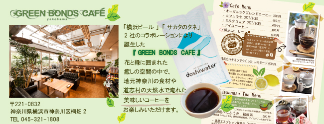 GREEN BONDS CAFE
